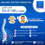 minimal invasive spine surgery malwa